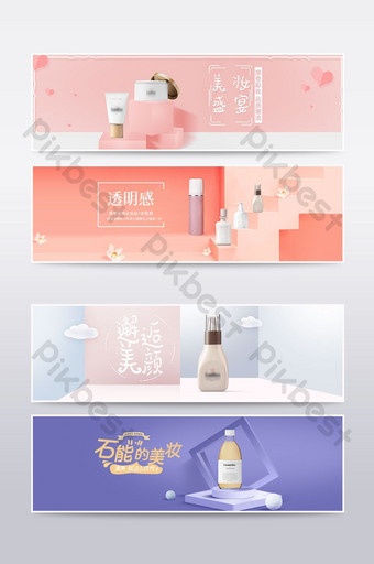 tmall taobao poster kecantikan segar E-commerce Templat PSD