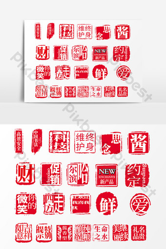 Textured red seal vector PNG Images Template PSD