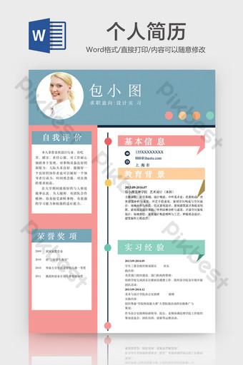 粉色藍色日本廣告設計師簡歷Word模板 Word 模板 DOC