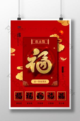 喜慶套裝五福新年紅包海報 模板 PSD