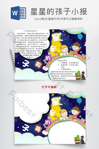 Faites attention au modèle de mot de journal manuscrit tabloïd enfants étoiles de l'autisme Word Modèle DOC