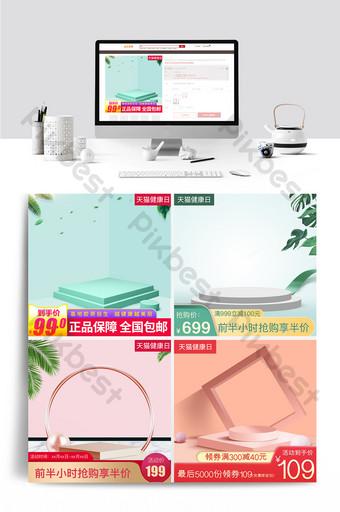 天貓健康日促銷三維產品主圖直通車 電商淘寶 模板 PSD