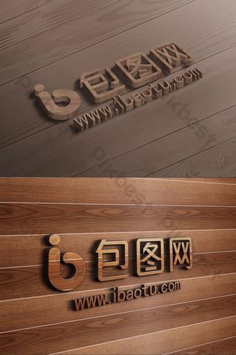 標誌樣機標誌木雕效果紋理圖 模板 PSD