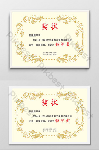 diseño de certificado de evaluación anual escolar Modelo CDR