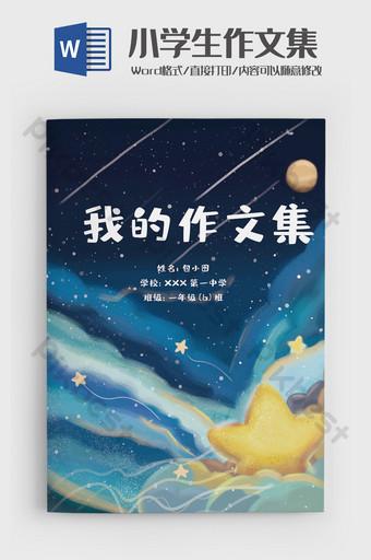 Modèle de mot de poème livre de composition d'élève de l'école élémentaire beau ciel étoilé Word Modèle DOC