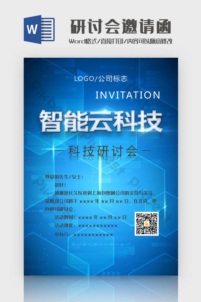 Gra Nt Smart Cloud Technology Seminar Invitation Word