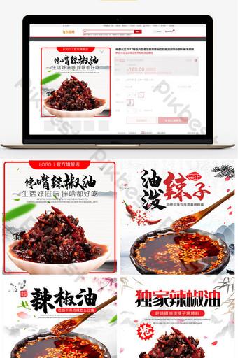 Carte principale de commerce électronique de nourriture d'huile de chili de style chinois à travers le modèle de train Commerce électronique Modèle PSD