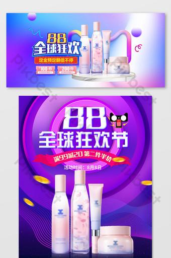 天貓88全球狂歡節海外化妝品電腦無線海報 電商淘寶 模板 PSD