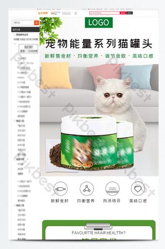 camilan kucing kaleng makanan anak kucing basah makanan pokok e commerce halaman detail taobao E-commerce Templat PSD