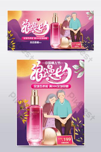 tanabata valentine s hari perawatan kulit kecantikan template poster taobao romantis E-commerce Templat PSD
