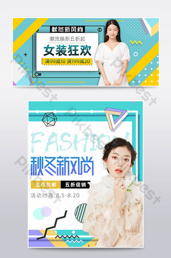 Automne et hiver nouvelle veste de mode femme t-shirt affiche de promotion simple Taobao Commerce électronique Modèle PSD