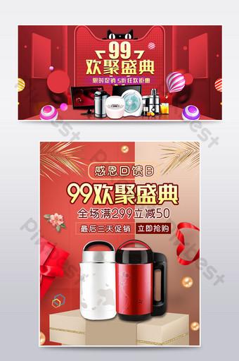 merah 99 upacara pertemuan tmall jingdong template poster peralatan digital E-commerce Templat PSD