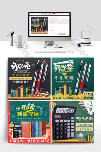 黑板粉筆字學校季節圓珠筆文具淘寶主圖 電商淘寶 模板 PSD