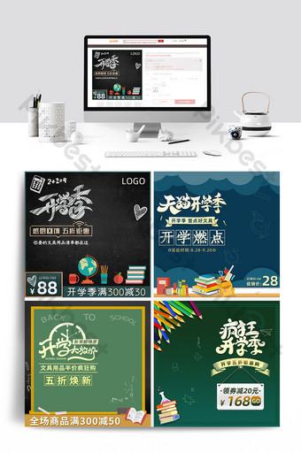 開學季文具書筆電子商務火車的主要圖片 電商淘寶 模板 PSD