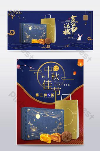 Coffret cadeau gâteau de lune festival mi-automne commerce électronique Taobao Tmall Modèle d'affiche d'événement Commerce électronique Modèle PSD