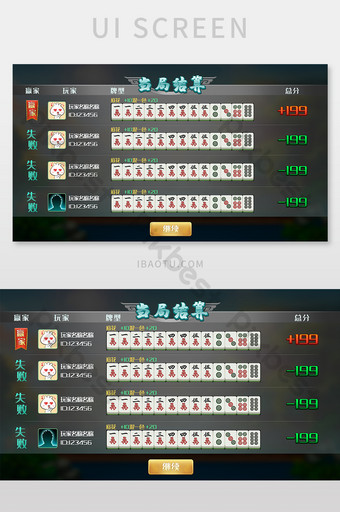 Chess and Mahjong Authority Settlement UI Game Interface UI Template PSD