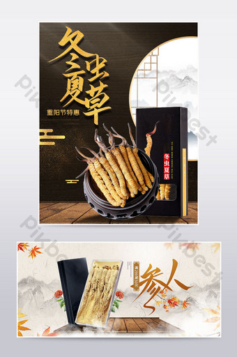 Poster acara festival chongyang cordyceps bergizi produk kesehatan e commerce poster template E-commerce Templat PSD