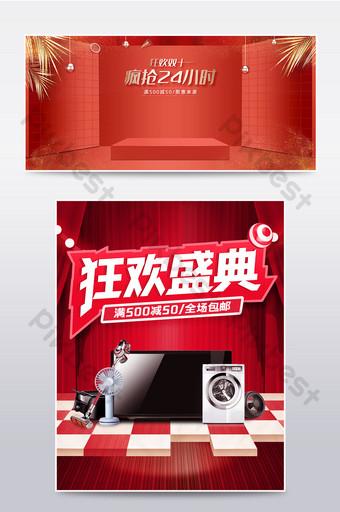 أحمر مزدوج 11 ترقية كبيرة للأجهزة المنزلية قالب ملصق التجارة الإلكترونية الرقمية التجارة الإلكترونية قالب PSD