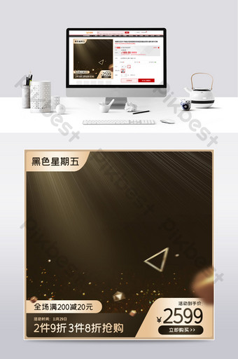 نسيج الجمعة السوداء الذهب الأسود الصورة الرئيسية نشاط الأجهزة المنزلية الرقمية التجارة الإلكترونية قالب PSD
