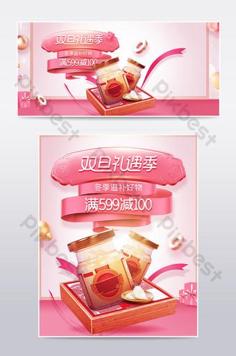 Shuangdan courtesy season christmas nourishing food bird's nest supplement poster template E-commerce Template PSD