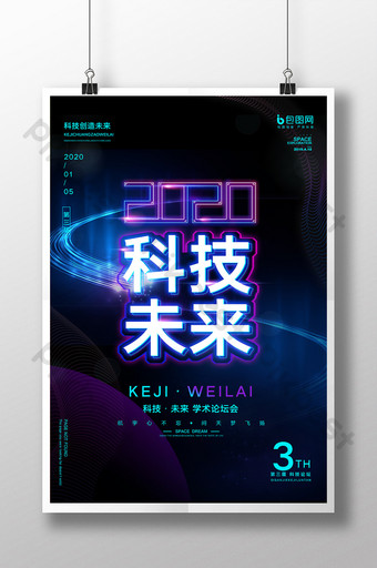 poster masa depan teknologi gaya fiksi ilmiah Templat PSD