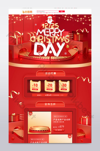 Red Gold C4D Christmas Gifts Season New Year's Day Makeup Beauty Home E-commerce Template PSD