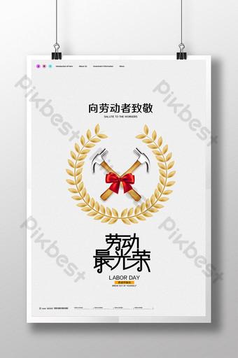 簡單的五一勞動節最光榮的海報設計 模板 PSD