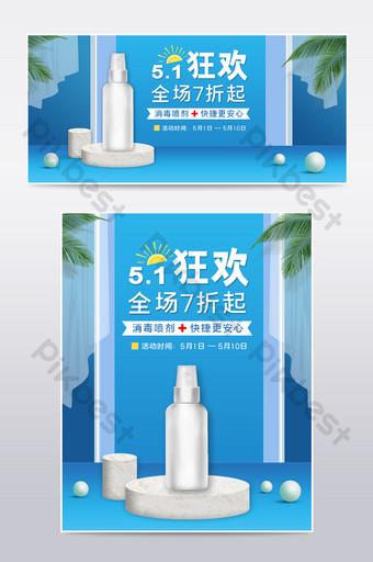 藍色五月天嘉年華醫療衛生消毒噴霧電子商務海報 電商淘寶 模板 PSD