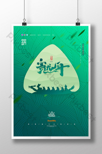 simple chinese style dragon boat festival creative poster Template PSD