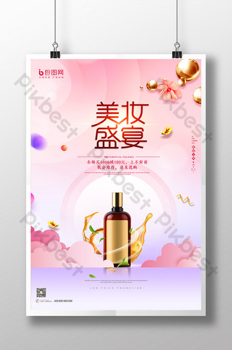 Golden high end essential oil skin care beauty festival promotion poster Template PSD