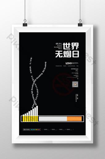 世界無菸日公益海報設計 模板 PSD
