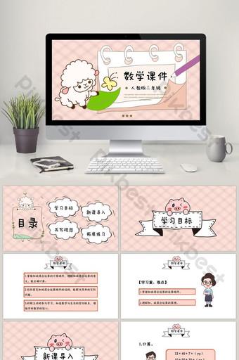 pink cartoon second grade math courseware ppt template PowerPoint Template PPTX
