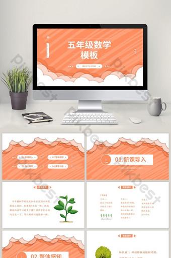 橙色簡約水彩風格五年級數學ppt模板 PowerPoint 模板 PPTX