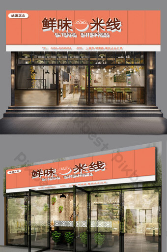 plantilla de letrero de cabeza de puerta de comedor de restaurante de fideos de arroz simple de moda Modelo AI