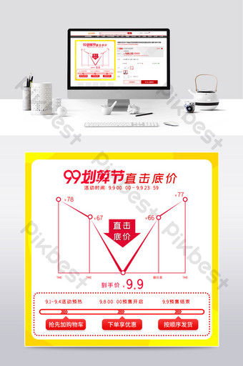 99 cost-effective festival red promotional product price curve main chart template E-commerce Template PSD