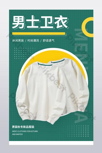 الرجال سترة الخريف والشتاء ملابس مريحة أزياء الاتجاه تفاصيل الملابس العلامة التجارية التجارة الإلكترونية قالب PSD