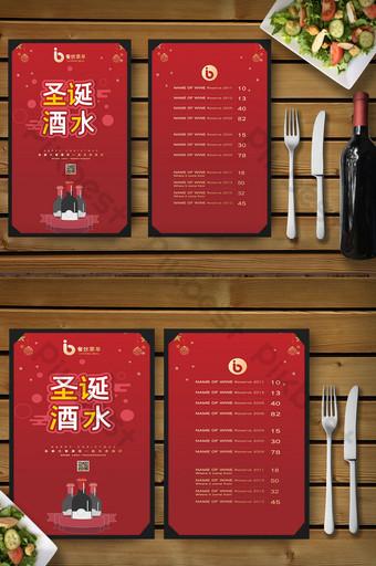 بسيطة الراقية قالب تصميم قائمة عيد الميلاد أنيقة قالب AI