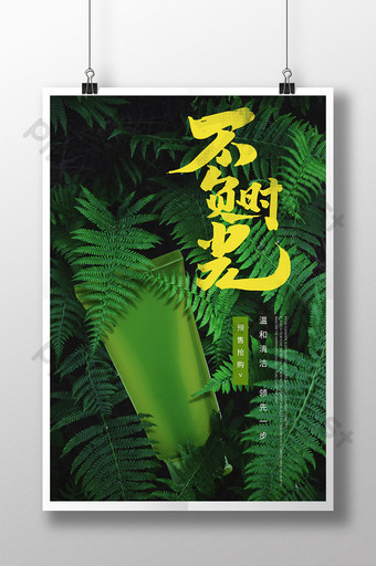 Sen series autumn and winter skin care facial cleanser new product poster Template PSD
