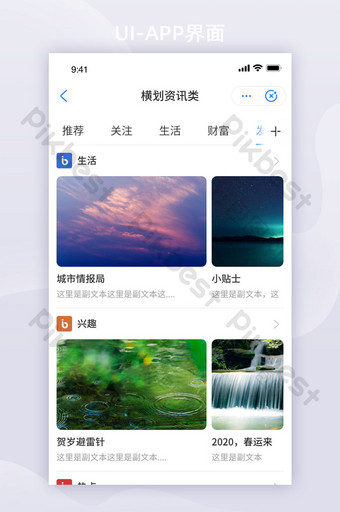 News and informationSimple UI mobile interface set of pictures full plate list UI Template SKETCH