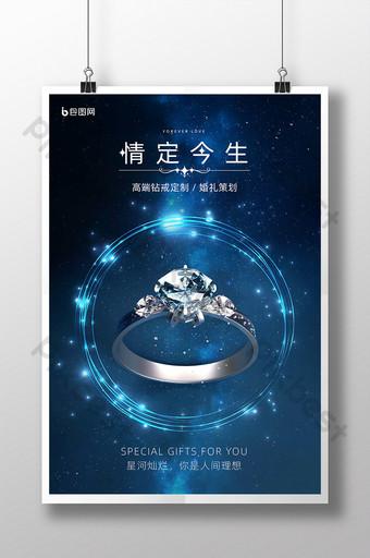 Blue galaxy love this life diamond ring custom poster Template PSD