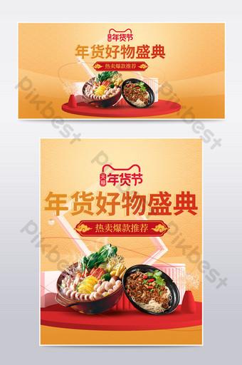 poster rumah bahan makanan hot pot festival tahun baru kuning muda E-commerce Templat PSD