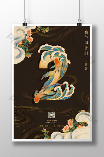 dark color national tide wind New Year's Eve countdown 2 series poster Template PSD
