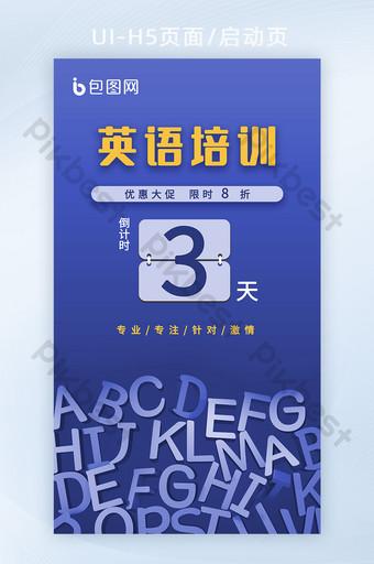 英語培訓簡單藍色大氣c4d三維文字h5 UI 模板 PSD
