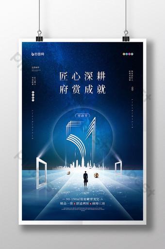 創意氛圍51勞動節房地產宣傳海報 模板 PSD