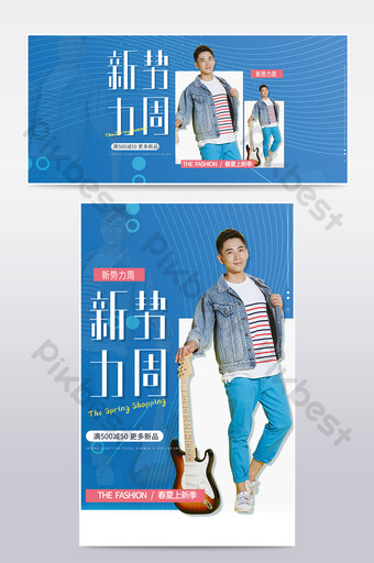 New Forces, Spring, Summer, new season, men and women, clothing, promotion, sports E-commerce Template PSD