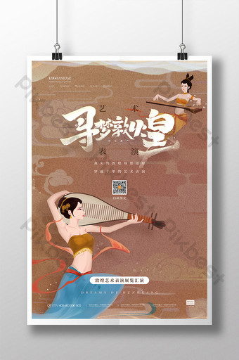 敦煌飛行舞蹈藝術表演休閒海報 模板 PSD