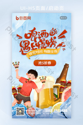 Beer Barbecue Seafood Fresh Raw Grilled Food Promotions Mobile Phone Flash Poster UI Template PSD