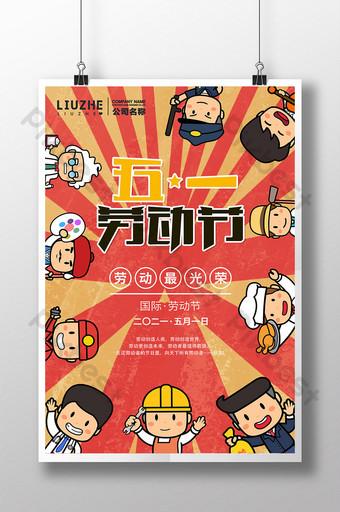 勞動力是最光榮的卡通人物職業5月1日海報 模板 PSD