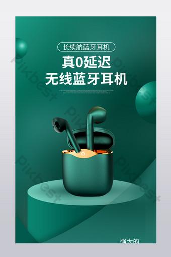 綠色新鮮真實無線充電藍牙耳機詳細信息頁面設計模板 電商淘寶 模板 PSD