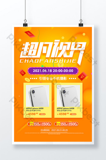 fashion simple extraordinary video mobile phone promotion poster Template PSD